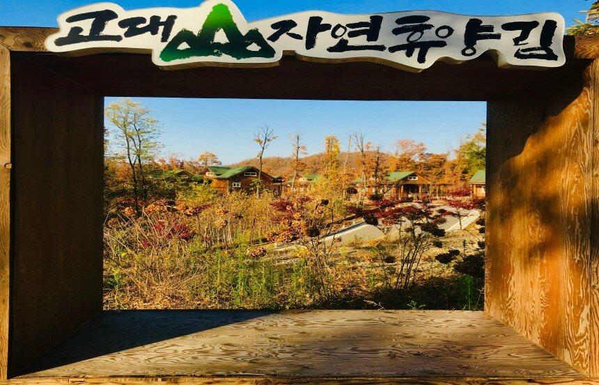 가을 휴양림