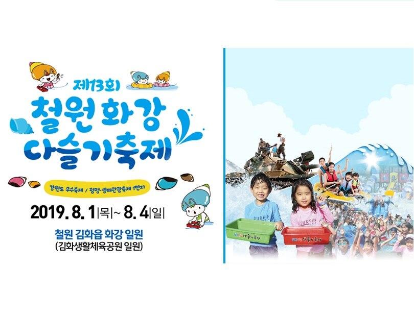 제13회 철원 화강 다슬기 축제