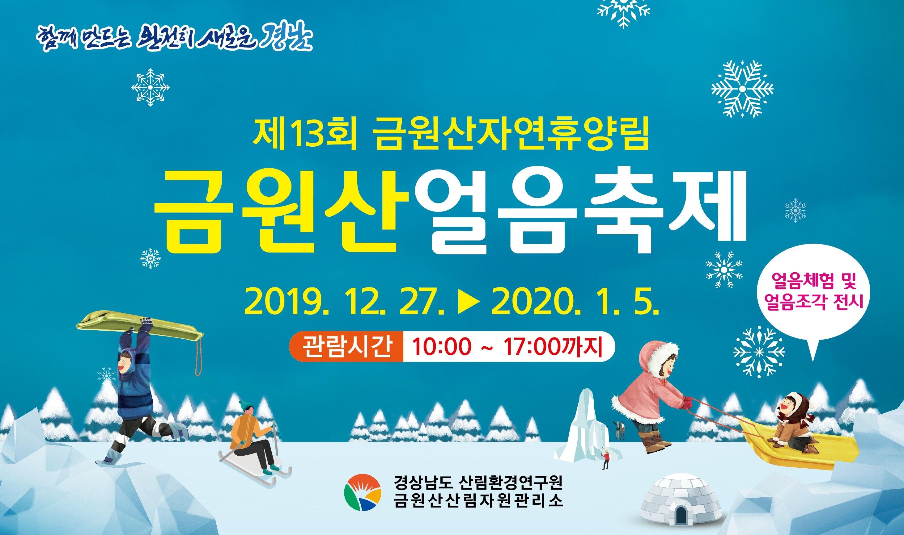제13회 금원산자연휴양림 금원산얼음축제