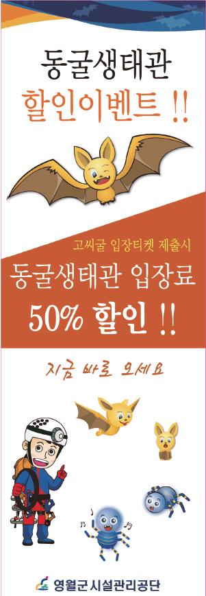 동굴생태관 50% 할인행사