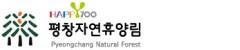 평창 자연휴양림
