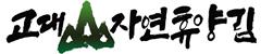 고대산자연휴양림