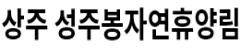 성주봉자연휴양림