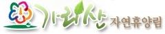 가리산 자연휴양림