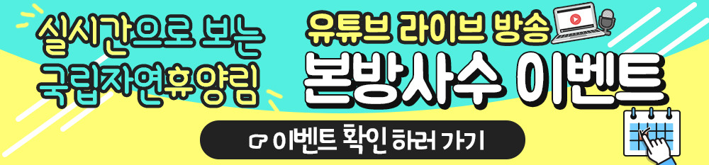 집콕 휴양림 프로그램(라이브 방송) 본방사수 이벤트
