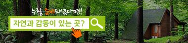자연과감동이있는곳국립자연휴양림