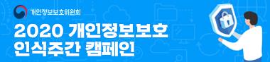 2020개인정보보호 인식주간 캠페인