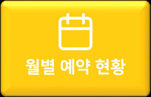 월별현황조회