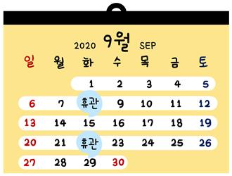 9월정기휴관일