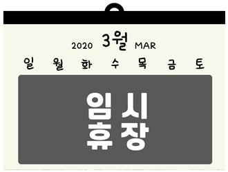 3월 휴관일