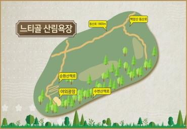느티골 산림욕장