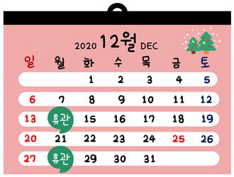 12월정기휴관일