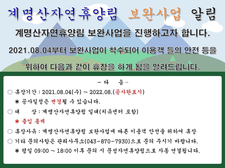 보완공사휴장알림(팝업존