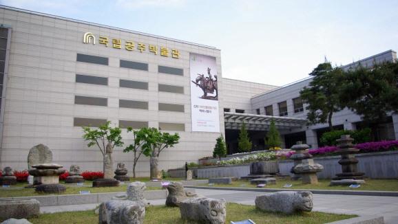 국립공주박물관