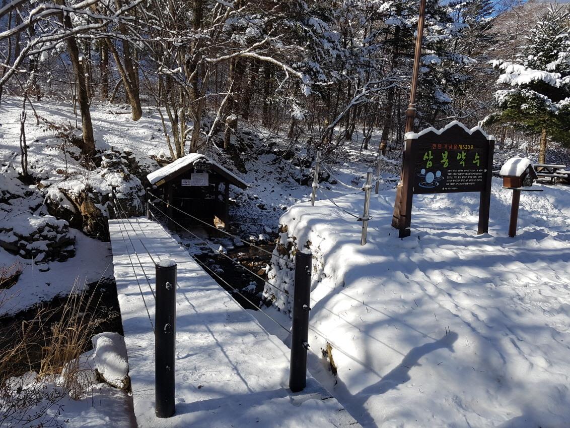 삼봉자연휴양림 약수터의 겨울풍경